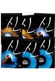 신1,2,3,4,5,6 전6권 세트 판매