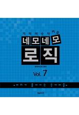 (기적의 숫자퍼즐) 네모네모 로직 Vol. 7