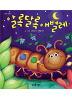 알록달록 애벌레(뜨인돌 그림책 4)