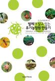 벌레가 살고 있는 유기농정원 만들기