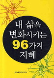 내 삶을 변화시키는 96가지 지혜
