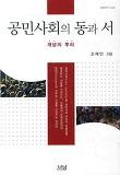 공민사회의 동과 서-개념의 뿌리(나남신서1440)