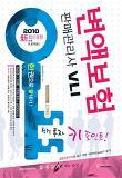 변액보험판매관리사(한권으로 끝내기)(2010)