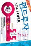 펀드투자상담사 CFIA(2010)
