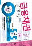 금융채권관리사 한권으로 끝내기(2011)
