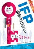 IFP 종합자산관리사 실제유형 & 모의고사 (2010)