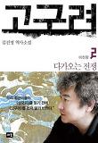고구려. 2, 다가오는 전쟁 : 김진명 역사소설