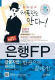 은행FP 금융자산관리사 한권으로 끝내기(2011)
