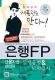 은행FP 금융자산관리사 실제유형 모의고사(2011)