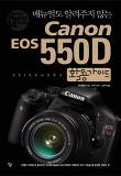 (메뉴얼도 알려주지 않는) Canon EOS 550D 활용가이드