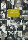한국인의 문화적 문법 (양장)