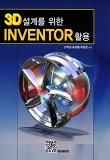 (3D 설계를 위한) INVENTOR 활용