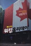 (당신을 굶어죽지 않게 해줄) 캐나다 워킹홀리데이 생활백서
