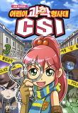 (과학 추리만화) 어린이 과학 형사대 CSI. 3, 감춰진 사건의 진실