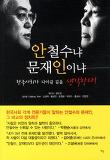 안철수냐 문재인이냐 : 한국사회가 나아갈 길을 생각한다!