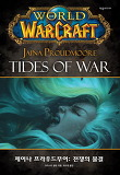 World of Warcraft: Jaina Proudmoore Tides of war(제이나 프라우드무어: 전쟁의 물결)