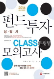 펀드투자상담사 CLASS 모의고사(2014)