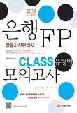 은행 FP 금융자산관리사 Class(유형별) 모의고사(2014)
