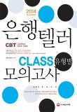 은행텔러 CLASS 유형별 모의고사 (2014)
