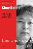 슬로우 불릿-Slow Bullet(바이링궐 에디션 한국 현대 소설 17)