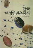 한국 여성인권운동사