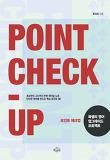 포인트 체크업 : 육쌤의 영어 업그레이드 프로젝트 = Point check-up