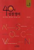 40일 성경 영어. vol.1
