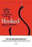 훅(Hooked)