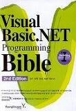 VISUAL BASIC.NET PROGRAMMING BIBLE(2nd Edition)(CD-ROM 5장 포함)