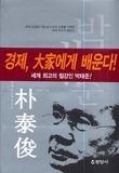 박태준 - 세계 최고의 철강인