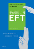 두드림의 기적 EFT