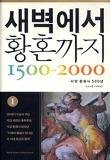 새벽에서 황혼까지 1500-2000. 1
