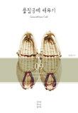 풀짚공예 배우기 = Grasses & Straw Craft