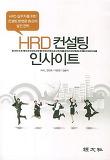 HRD 컨설팅 인사이트 = Human resource development consulting insight : HRD 실무자를 위한 컨설팅 방법론 중심의 실전 전략