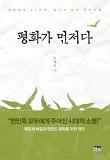 평화가 먼저다 : 정전협정 60주년, 끝나지 않은 한국전쟁