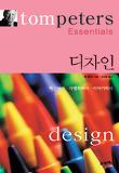 톰 피터스 Essentials(디자인)