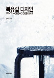 북유럽 디자인