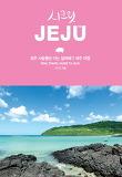 시크릿 Jeju : real travel guide to Jeju
