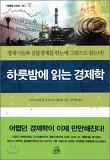 하룻밤에 읽는 경제학