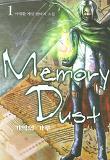 메모리 더스트 1
