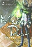 메모리 더스트 Memory Dust 2