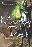 MEMORY DUST(메모리 더스트). 5(완결)