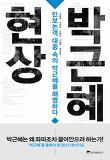박근혜 현상 : 진보논객, 대중 속의 박근혜를 해명하다