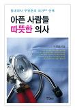 아픈 사람들 따뜻한 의사 : 동네의사 우영춘의 의가 산책