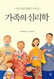 (아는만큼 행복이 커지는) 가족의 심리학