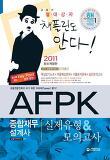 AFPK 종합재무설계사 실제유형&모의고사 (2011)