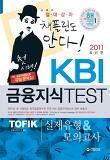 KBI 금융지식TEST 실제유형&모의고사(2011)