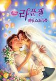 (Disney PRINCESS) 라푼젤 웨딩 스토리북
