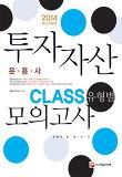 투자자산운용사 CLASS 유형별 모의고사(2014)