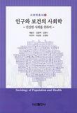 인구와 보건의 사회학 = Sociology of population and health : 건강한 사회를 위하여